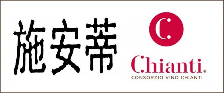 """""""Shiandi"""": il Chianti parla e scrive cinese"""