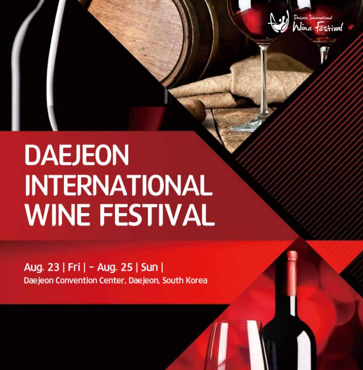 Città del Vino - Daejeon International Wine&Spirit Fair